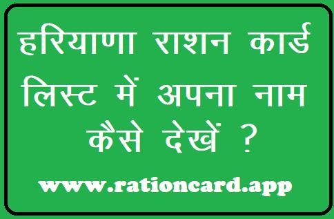 हरियाणा राशन कार्ड लिस्ट में अपना नाम कैसे देखें ? नई राशन कार्ड अप्लाई ऑनलाइन Haryana