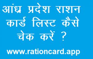 आंध्र प्रदेश राशन कार्ड लिस्ट कैसे चेक करें ? AP New Ration Card List Online – http://www.ap.gov.in