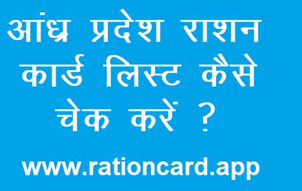 आंध्र प्रदेश राशन कार्ड लिस्ट कैसे चेक करें ? AP New Ration Card Apply Online and Download Form – http://www.ap.gov.in