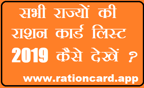 All India Ration Card List 2018 देखें ? सभी राज्यों की राशन कार्ड लिस्ट 2018