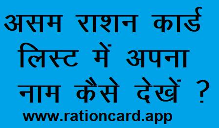 असम राशन कार्ड लिस्ट 2018 में अपना नाम कैसे देखें ? Assam APL BPL AAY Ration Card List 2018