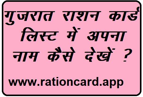 गुजरात राशन कार्ड लिस्ट में अपना नाम कैसे देखें ? Gujarat Ration Card List Village Wise