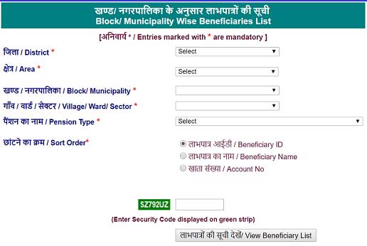 हरियाणा पेंशन योजना लिस्ट में अपना नाम कैसे देखें ? Haryana Old Age Pension Scheme 2020