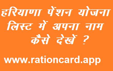 हरियाणा पेंशन योजना लिस्ट में अपना नाम कैसे देखें ? Haryana Old Age Pension Scheme 2018