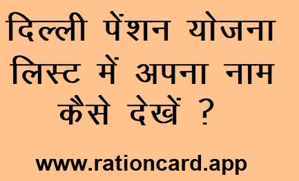 वृद्धा दिल्ली पेंशन योजना लिस्ट में अपना नाम कैसे देखें? Old Age Pension Status Delhi 2020, विधवा, विकलांग