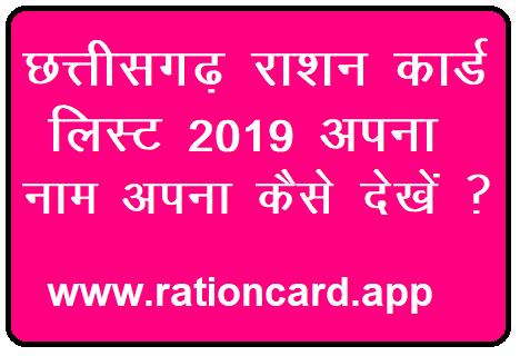 Chhattisgarh Ration Card List 2020 अपना नाम अपना कैसे देखें? Rashan Card List CG 2020