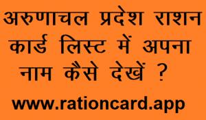अरुणाचल प्रदेश राशन कार्ड लिस्ट 2020 में अपना नाम कैसे देखें?