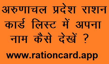 अरुणाचल प्रदेश राशन कार्ड लिस्ट 2018 में अपना नाम कैसे देखें ?