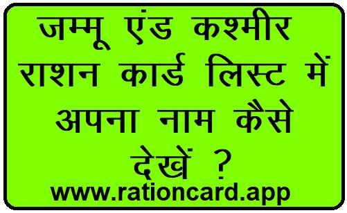 जम्मू एंड कश्मीर राशन कार्ड लिस्ट में अपना नाम कैसे देखें ?