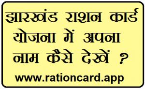 झारखंड राशन कार्ड योजना लिस्ट 2019 में अपना नाम कैसे देखें ? BPL APL राशन कार्ड जिलेवार सूची देखें |