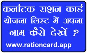 कर्नाटक राशन कार्ड योजना लिस्ट 2019 में अपना नाम कैसे देखें ? Karnataka New Ration Card List एपीएल / बीपीएल