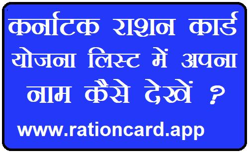 कर्नाटक राशन कार्ड योजना लिस्ट 2021 में अपना नाम कैसे देखें ? Karnataka New Ration Card List एपीएल / बीपीएल