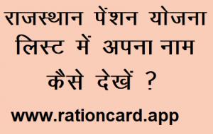 राजस्थान पेंशन योजना लिस्ट में अपना नाम ऑनलाइन कैसे देखें ? वृद्धा , विधवा