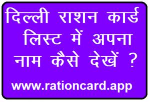 दिल्ली राशन कार्ड लिस्ट में अपना नाम कैसे देखें ? बीपीएल राशन कार्ड दिल्ली ऑनलाइन आवेदन