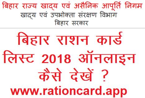 बिहार राशन कार्ड लिस्ट 2018 ऑनलाइन कैसे देखें ? बिहार राशन कार्ड ऑनलाइन चेक