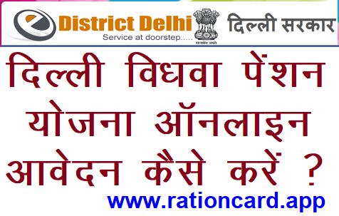 [आवेदन] Delhi Vidhwa Penshion Yojana ऑनलाइन आवेदन कैसे करें ?