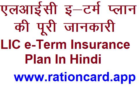 एलआईसी इ-टर्म प्लान की पूरी जानकारी - LIC e-Term Insurance Plan In Hindi