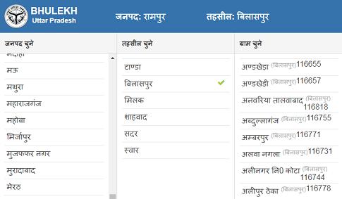 Up Bhulekh उत्तर प्रदेश खसरा खतौनी नकल व नक्शा ऑनलाइन कैसे देखें ?
