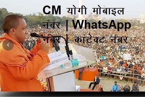 CM योगी आदित्यनाथ मोबाइल नंबर | WhatsApp नंबर | कांटेक्ट नंबर | Yogi Adityanath biography in hindi |