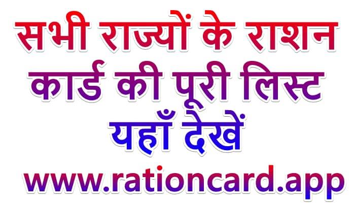 All India Ration Card List 2020 देखें? सभी राज्यों के राशन कार्ड की पूरी लिस्ट