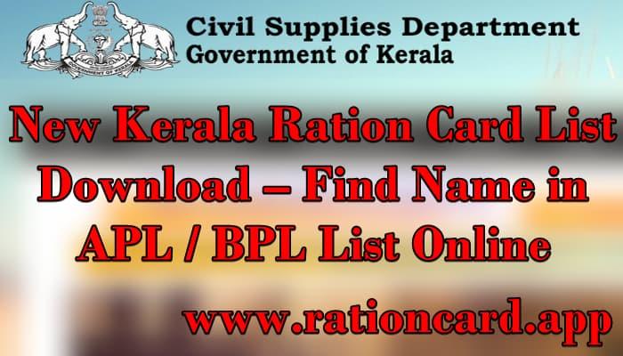 New Kerala Ration Card List 2021 Download Find Name In Apl Bpl List Online Ration Card App