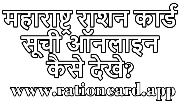 [mahafood.gov.in] Maharashtra Ration Card List 2020- महाराष्ट्र राशन कार्ड सूची