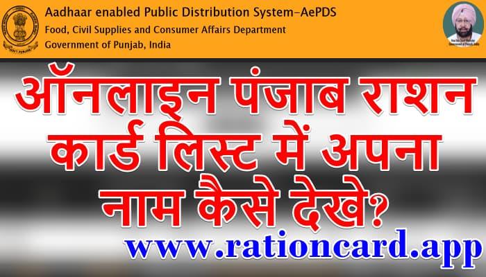 Punjab Ration Card List 2020 Check EPDS Ration Card Status, राशन कार्ड लिस्ट
