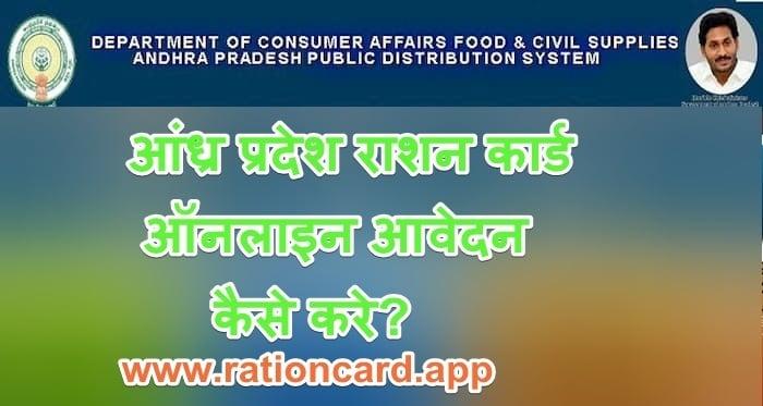 आंध्र प्रदेश राशन कार्ड ऑनलाइन आवेदन कैसे करे? |