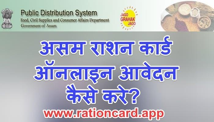 असम राशन कार्ड योजना के लिए आवेदन कैसे करे