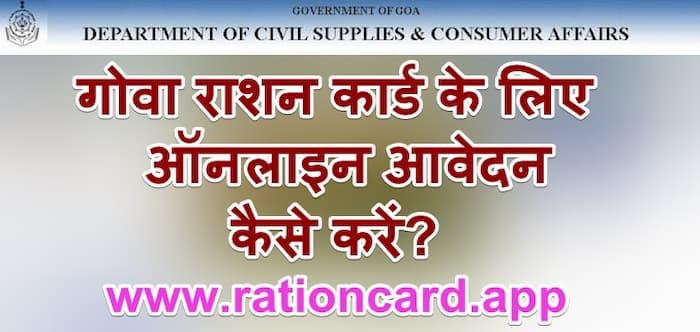 गोवा राशन कार्ड बनवाने के लिए ऑनलाइन आवेदन कैसे करें
