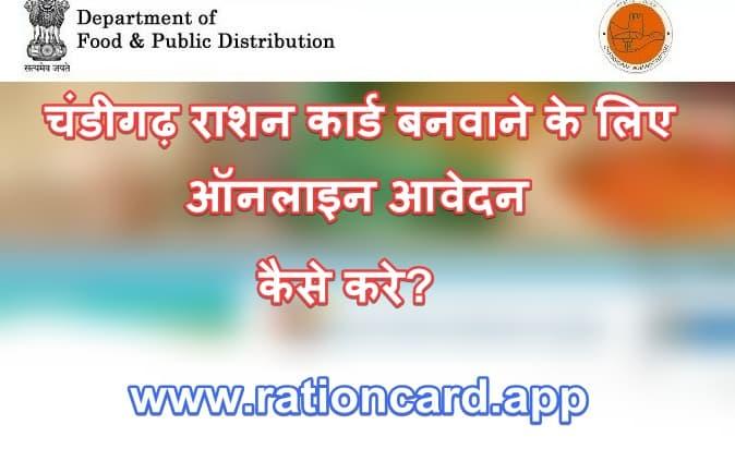 चंडीगढ़राशन कार्ड बनवाने के लिए ऑनलाइन आवेदन कैसे करे