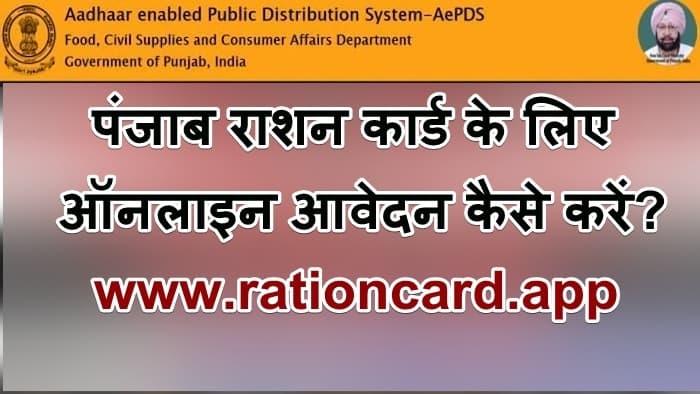 पंजाब राशन कार्ड के लिए ऑनलाइन आवेदन कैसे करें