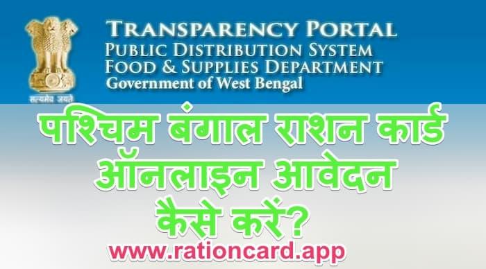 पश्चिम बंगाल में राशन कार्ड ऑनलाइन आवेदन कैसे करें