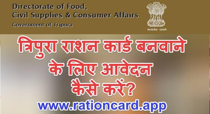 त्रिपुरा राशन कार्ड बनवाने के लिए आवेदन कैसे करें