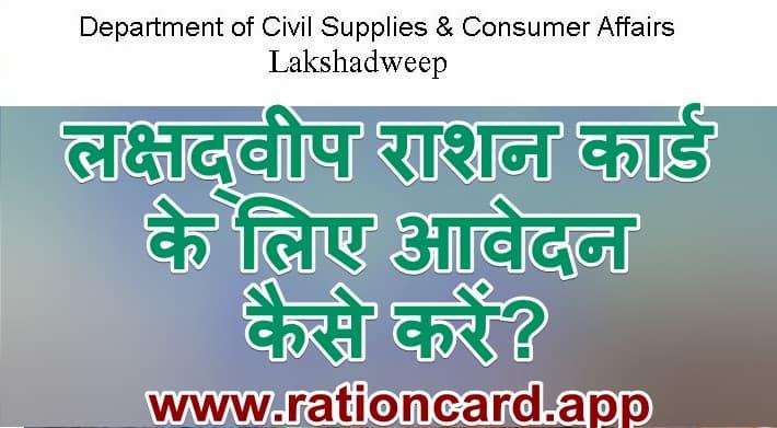 लक्षद्वीप राशन कार्ड के लिए आवेदन कैसे करें