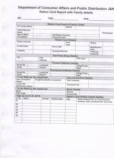 जम्मू कश्मीर राशन कार्ड के लिए कैसे आवेदन करें