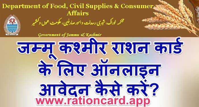 जम्मू कश्मीर राशन कार्ड के लिए आवेदन कैसे करें?