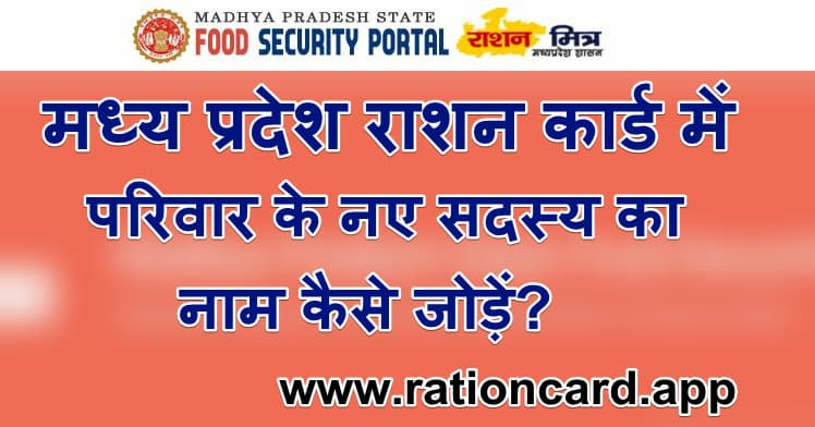 How to add new family name in MP Ration Card