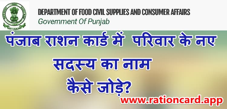 How to add new family name in Punjab Ration Card