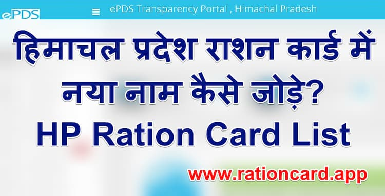HP Ration Card List 2021