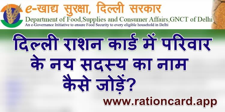 दिल्ली राशन कार्ड में परिवार के नय सदस्य का नाम कैसे जोड़ें How To Add New Family Member Name in Delhi Ration Card