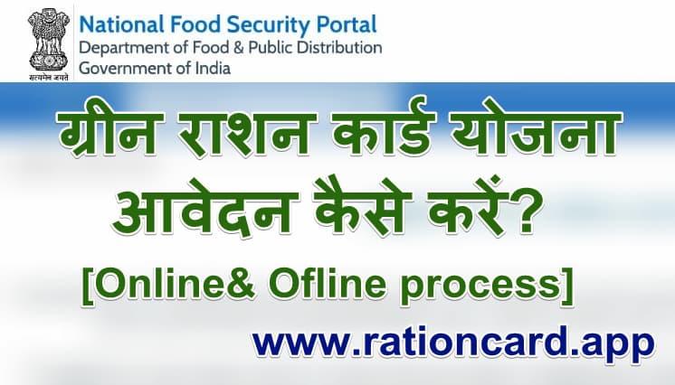ग्रीन राशन कार्ड योजना 2021 ऑनलाइन आवेदन । Green Ration Card Yojana 2021 Online Application Form