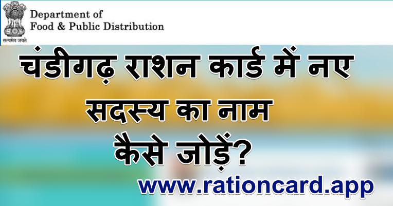 चंडीगढ़ राशन कार्ड में नए सदस्य का नाम कैसे जोड़ें । How To Add New Family Member Name in Chandigarh Ration Card