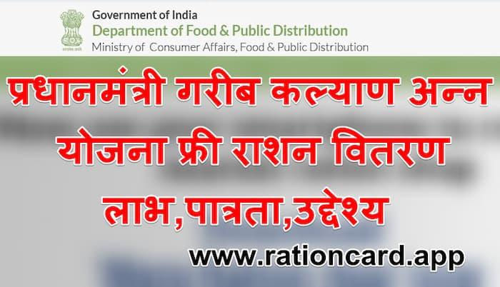 प्रधानमंत्री गरीब कल्याण अन्न योजना फ्री राशन वितरण योजना लाभ, पात्रता और उद्देश्य
