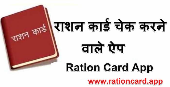 राशन कार्ड चेक करने वाले ऐप डाउनलोड करें. Ration Card App