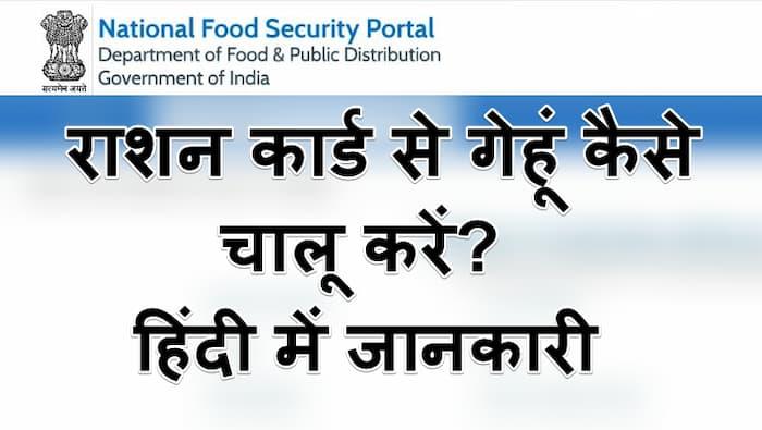 राशन कार्ड से गेहूं कैसे चालू करें हिंदी में स्टेप बाय स्टेप जानकारी